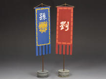 Chinese Banner Type 2